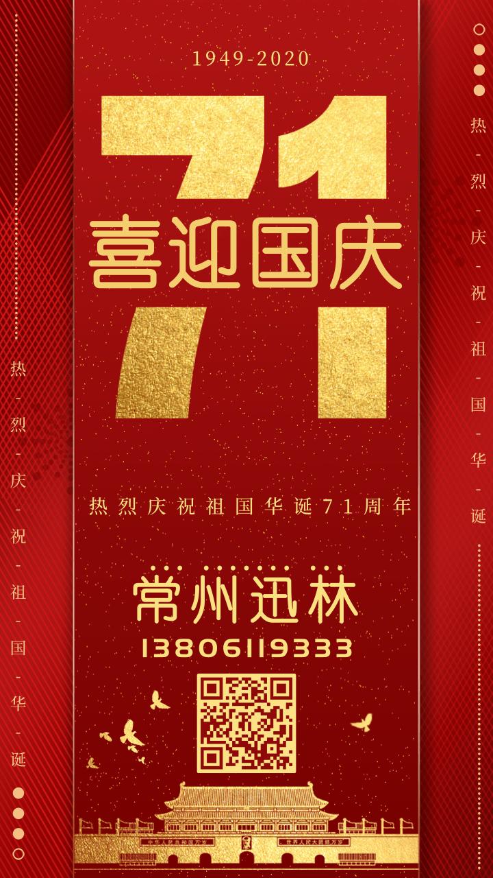 紅金喜慶國慶71周年華誕海報.png